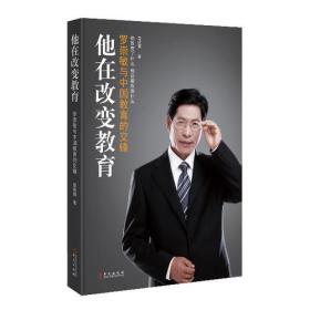 他在改变教育:罗崇敏与中国教育的交锋