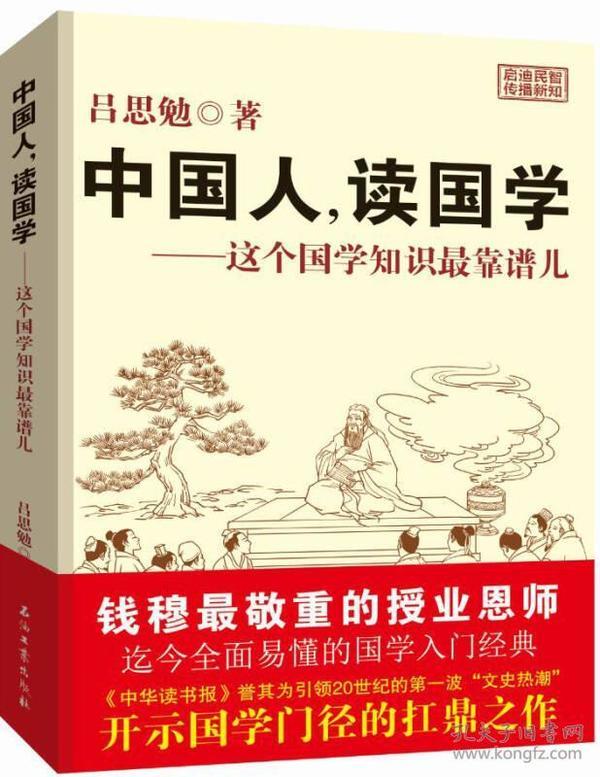 中國人,讀國學:這個國學知識最靠譜兒