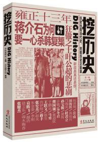 挖历史第一辑2013年1 私家野史 华文出版社 9787507540925