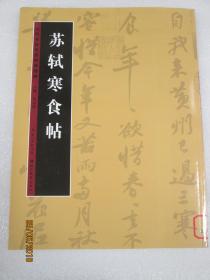 历代书法名迹技法选讲 苏轼寒食帖