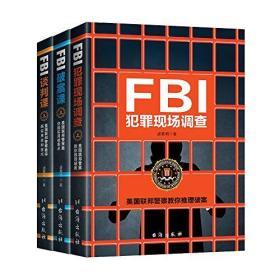 FBI谈判课 诸葛明 台海出版社 9787516813416