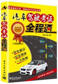 汽车驾驶考证全程通(双色)