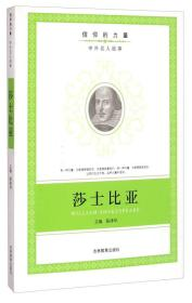 正版二手正版莎士比亚 青少年必读陈泽华9787538388336