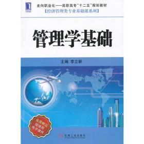 管理学基础(3)