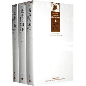 正版微残-不成套-外国文学经典-战争与和平(上中册)(全三册缺下册)CS9787560077055