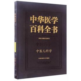 中华医学百科全书·中医儿科学