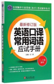 全国翻译专业资格水平考试辅导丛书:英语口译常用词语应试手册(最新修订版)