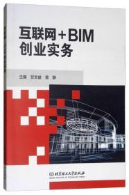 互联网+BIM创业实务