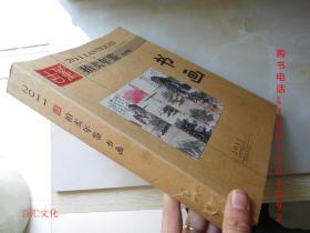 2011年古董拍卖年鉴:书画(全彩版)