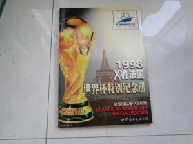 1998法国世界杯特别纪念册,完整,无勾抹