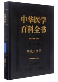 中华医学百科全书 公共卫生学 环境卫生学
