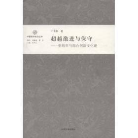 中国哲学前沿丛书:超越激进与保守:张岱年与综合文化创新观