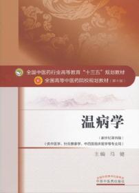 """温病学/全国中医药行业高等教育""""十三五""""规划教材"""