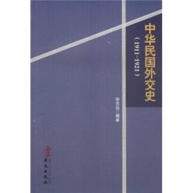 中华民国外交史(1911-1921)