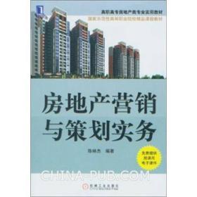 【二手包邮】房地产营销与策划实务 陈林杰 机械工业出版社