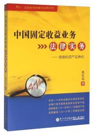正版图书 中国固定收益业务法律实务——债券和资产证券化 余红征 厦门大学出版社