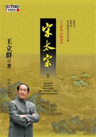 王立群读宋史之宋太宗 Ⅱ