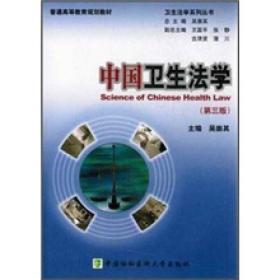 普通高等教育规划教材·卫生法学系列丛书:中国卫生法学(第3版)