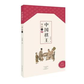 围棋卷-中国棋王