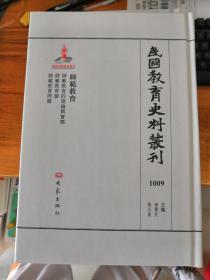 民国教育史料丛刊1009 师范教育