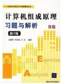 计算机组成原理习题与解析B级(第3版)文德雄  著 清华大学出版社 9787302140863