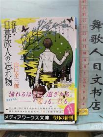 探侦、日暮旅人の忘れ物 山口幸三郎 日文原版 64开文库小说 日语正版 や行