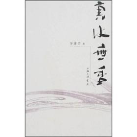 【正版书籍】真水无香