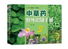 中草药野外识别手册3(第二版)