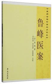 中医药古籍珍善本点校丛书:鲁峰医案