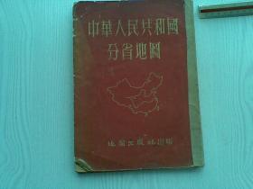 中华人民共和国分省地图(1953年版)