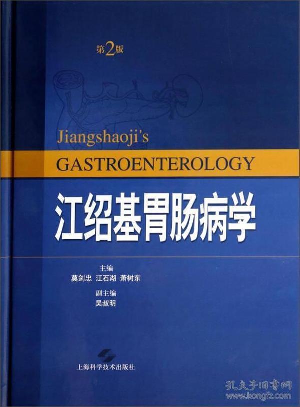 江绍基胃肠病学-第2版