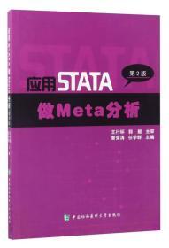 应用STATA做Meta分析(第2版)