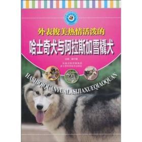 哈士奇犬与阿拉斯加雪橇犬 郭守堂  江苏科学技术出版社