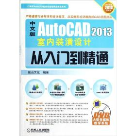 AutoCAD 2013室内装潢设计从入门到精通(中文版)