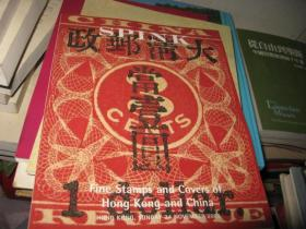 SPINK FINE STAMPS AND COVERS OFHONG KONG AND CHINA精美的邮票和紧挨着香港的封面和中国