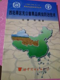西北旱区无公害果品病虫防治技术