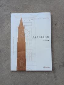 华东政法大学校庆六十周年纪念文丛:选举与民主合法性.
