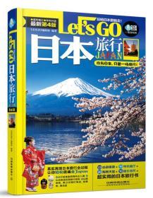 日本旅行Let's Go(最新第四版)