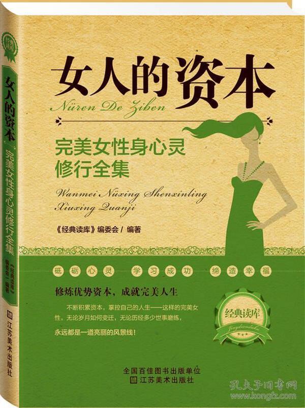 经典读库2·女人的资本:完美女性身心灵修全集