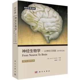 神经生物学:从神经元到脑(原书第5版) [From Neuron to Brain]