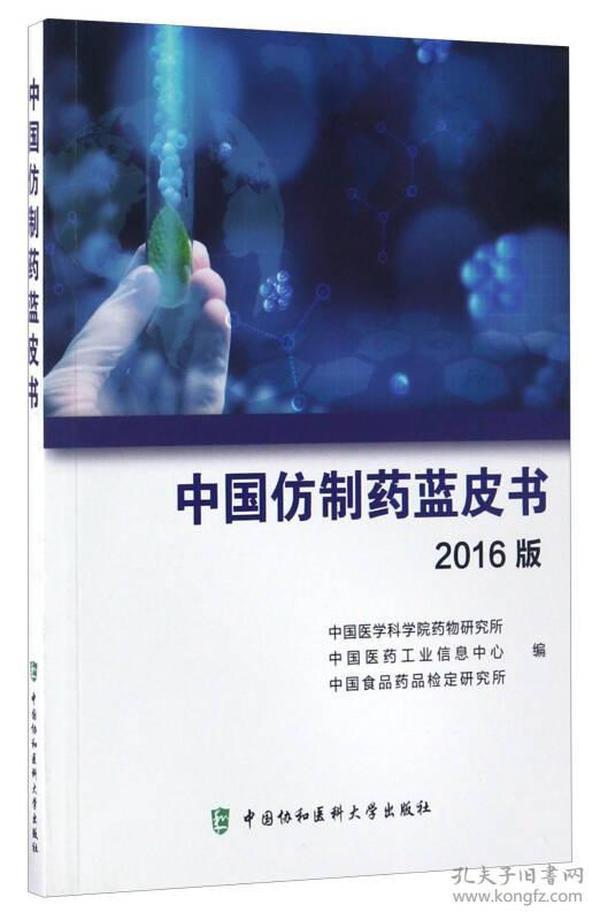 中国仿制药蓝皮书(2016版)