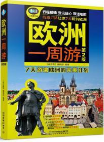 欧洲一周游(第2版)
