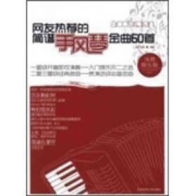 网友热荐的简谱:手风琴金曲60首(浅易娱乐版)