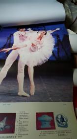 北京舞蹈学院1986北京舞蹈学院鉴30周年