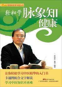 轻轻松松学中医丛书:轻松学脉象知健康