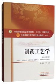 制药工艺学(新世纪第2版 供药学、中药制药、制药工程、生物制药、药物制剂等专业用)