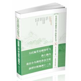 台北故宫珍藏版中医手抄孤本丛书 玖