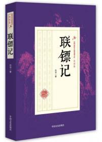 联镖记/民国武侠小说典藏文库
