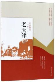 老天津/民国趣读