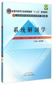 系统解剖学(第9版)